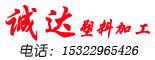 东莞市谢岗诚达塑料零件加工厂