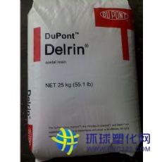 美国杜邦POM100P delrin100P代理