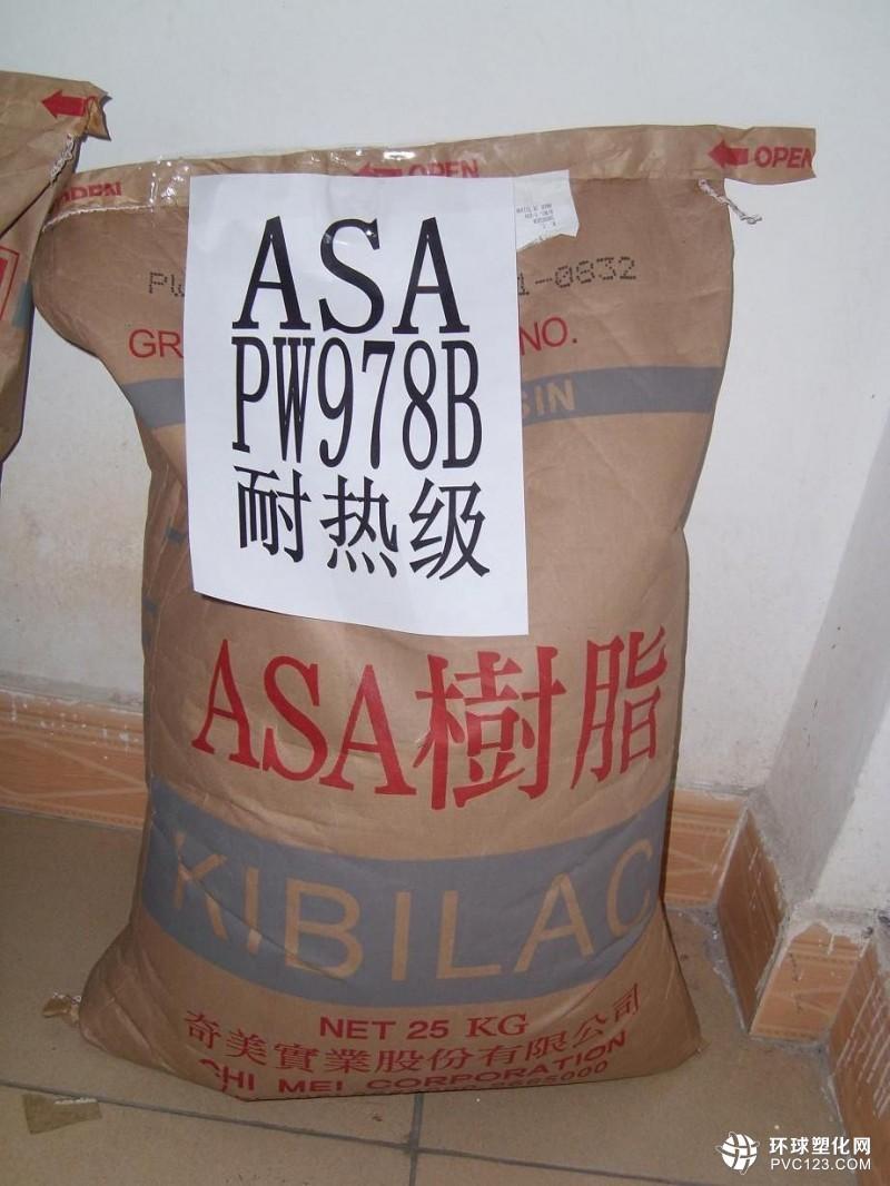 台湾奇美ASA PW-957 PW-978B一级代理