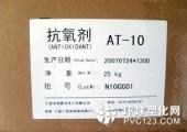 抗氧剂AT-10