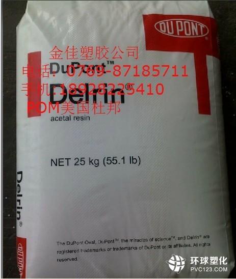 金佳POM 塑胶粒子100,美国杜邦100