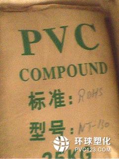 金佳PVC透明颗粒原料、PVC颗粒、PVC软塑料胶粒