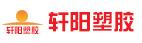 东莞市轩阳塑胶原料有限公司