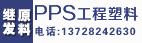 东莞市继发塑胶化工有限公司