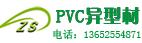 东莞市展硕塑胶制品有限公司