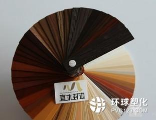 家具装饰pvc封边条 PVC塑料封边条厂价批发