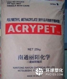 三菱丽阳PMMA塑胶原料