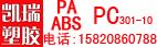 东莞市凯瑞塑胶化工有限公司