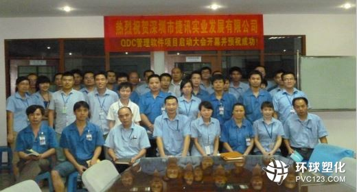 qdc管理系统项目成功启动