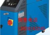 台湾信易牌模温机