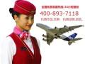武汉南方航空订票电话是多少_武汉南航