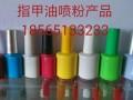 指甲油瓶喷粉产品