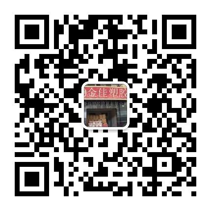 东莞市樟木头金佳塑胶原料经营部