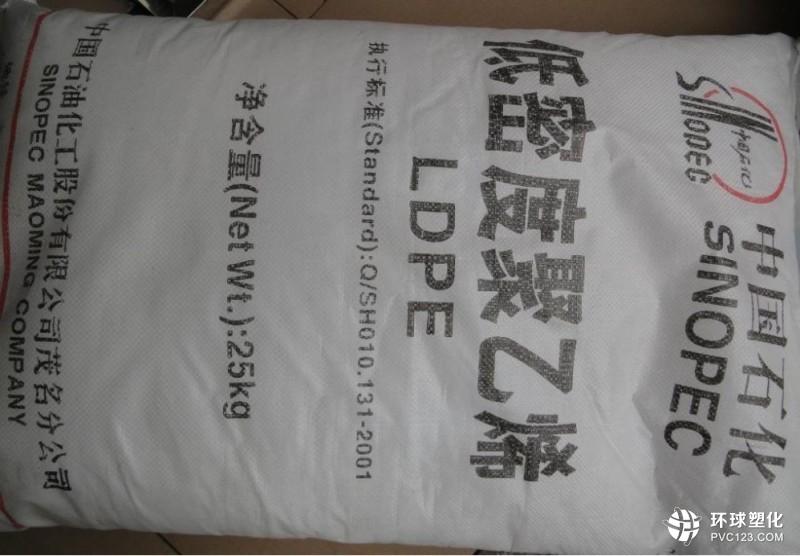 批发LDPE  868-000中石化茂名 颗粒
