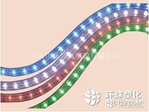 中山厂家供应聚氯乙烯材料为主的PVC灯带料