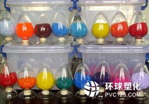 自產自銷各種顏色的環保PVC膠粒 彩色PVC膠粒