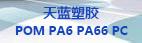 东莞市天蓝塑胶贸易有限公司