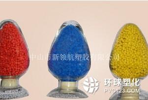 pvc電纜料顆粒 pvc電纜料產量大,可來電批發。