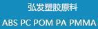 东莞市弘发塑胶原料有限公司
