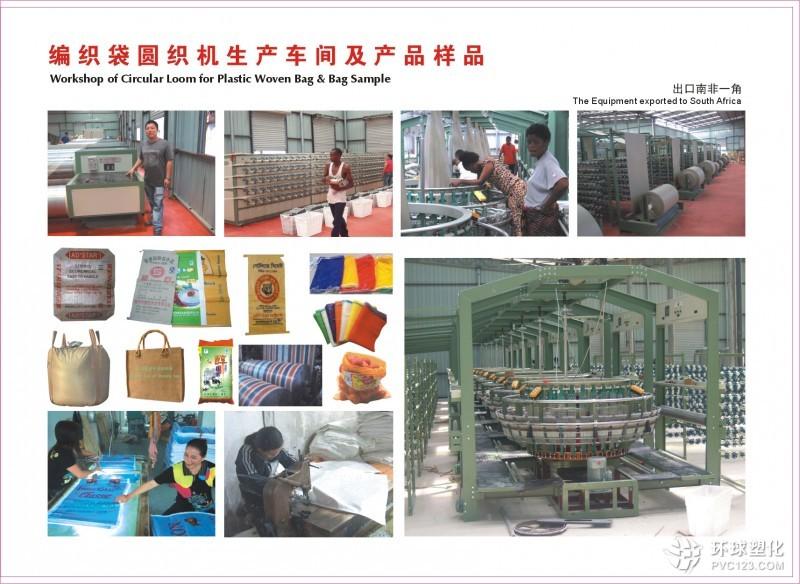 编织袋生产车间图片_图库