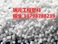 铁氟龙 加纤增强聚甲醛