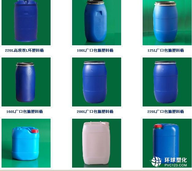 125L塑料桶125升抱箍塑料桶125升大口化工塑料桶价格