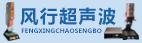 东莞市风行超声波设备经营部
