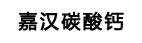 广西贵港市嘉汉碳酸钙有限公司