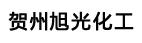 广西贺州旭光化工有限公司
