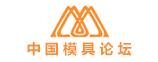 中国模具论坛