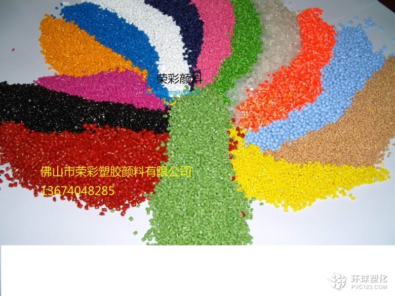 荣彩专业塑胶颜料厂家 提供彩母粒定做