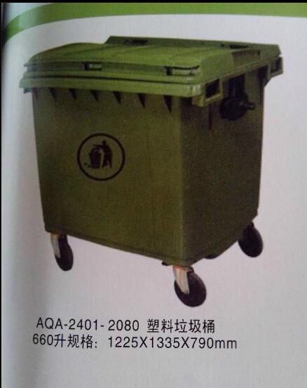 塑料垃圾桶 660升塑料垃圾桶