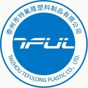 泰州市特氟隆塑料制品有限公司