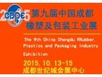展会将于2015-10-13至2015-10-15在成都世纪
