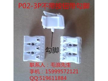 快速接线端子免螺丝接线柱p02-3p
