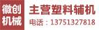 东莞市徽创塑胶机械有限公司