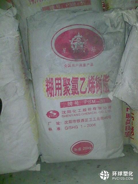 糊状pvc树脂粉 pvc