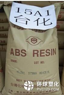 ABS台湾奇美AG15A1塑胶粒报价