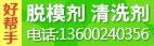 东莞市樟木头好帮手脱模剂加工厂