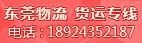 东莞市昌泰物流有限公司