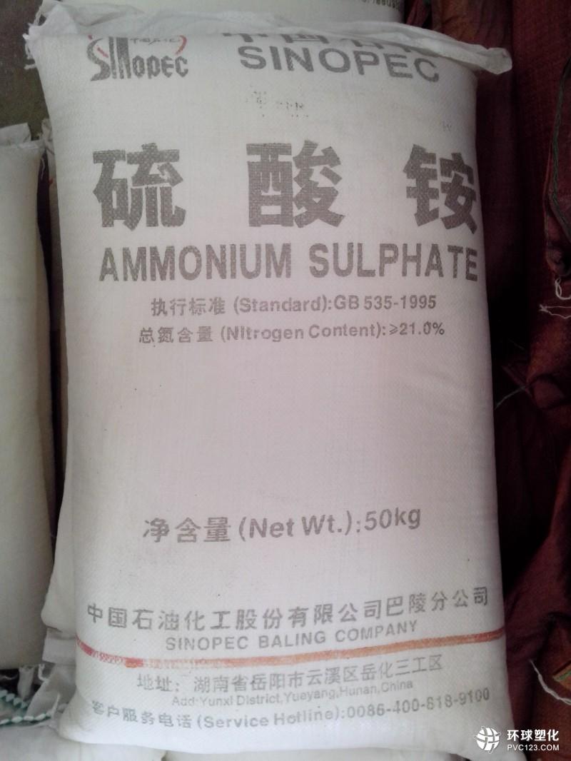 厂价乐投letou国际米兰 硫酸铵 全国