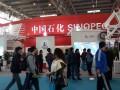 第十五届中国国际石油石化技术装备展览会