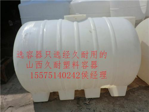 山西塑料卧式储罐 太原卧式储罐 久耐容器生产厂家直销
