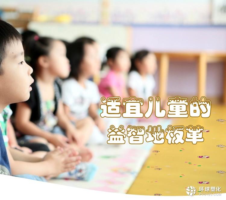 伟德客户端下载幼儿园防滑地胶_环保儿童卡通塑胶地板