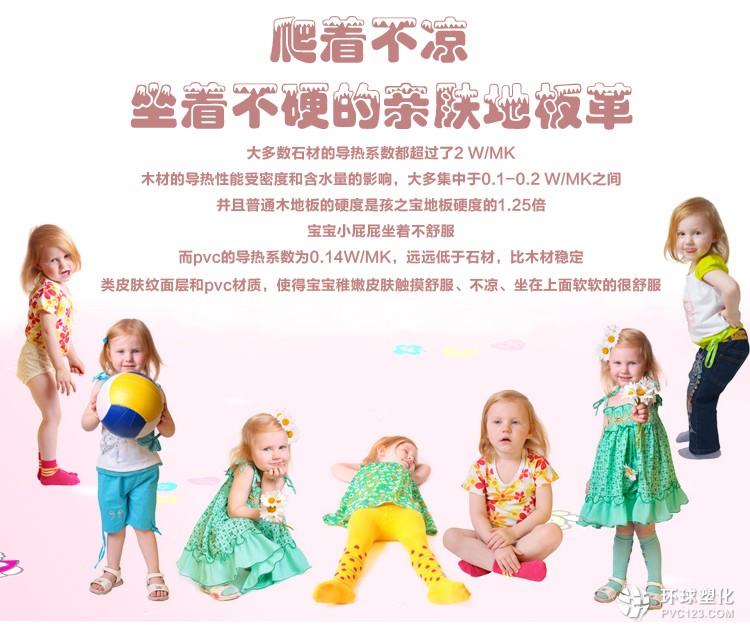 伟德客户端下载儿童纯色PVC地板_环保无味幼儿园地胶板