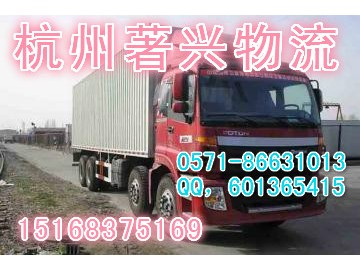 萧山到郑州货运公司_供应产品