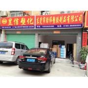 东莞市绿伟塑胶制品有限公司