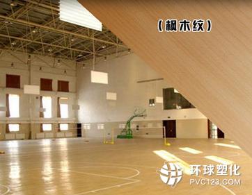 伟德客户端下载塑胶运动地板_枫木纹篮球场地地板胶