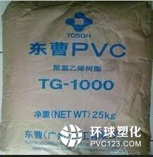 PVC 广州东曹 TG-1000R