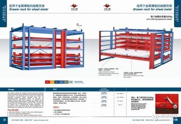 供应薄板抽屉式货架-天津生产厂家